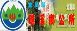 礁溪鄉公所(另開視窗)